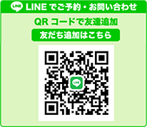 LINEでご予約・お問い合わせ