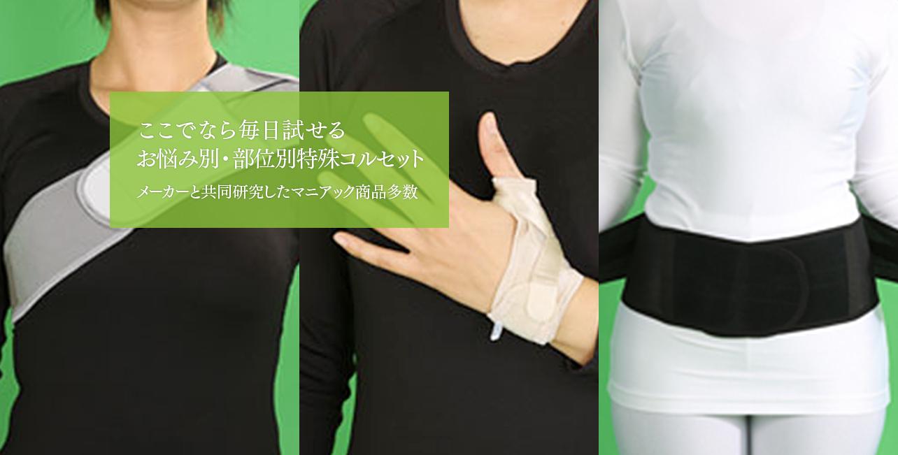 群馬県高崎市の交通事故のケガ、腰痛、捻挫治療 かねしま整骨院